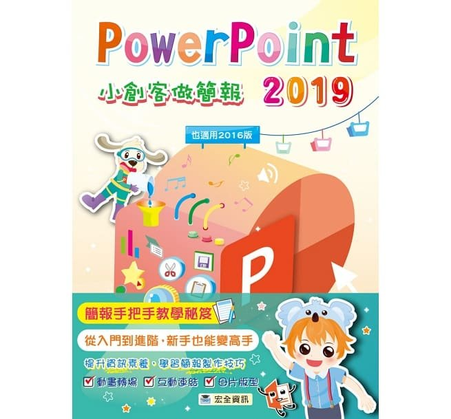 PowerPoint 2019小創客做簡報-preview-1