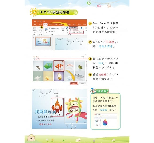 PowerPoint 2019小創客做簡報-preview-5