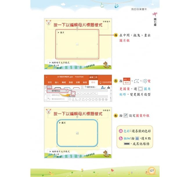 PowerPoint 2019小創客做簡報-preview-10