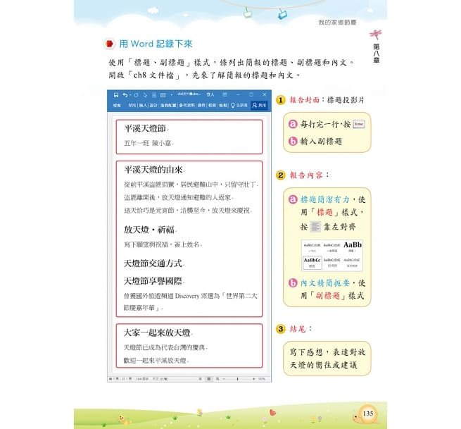 PowerPoint 2019小創客做簡報-preview-15