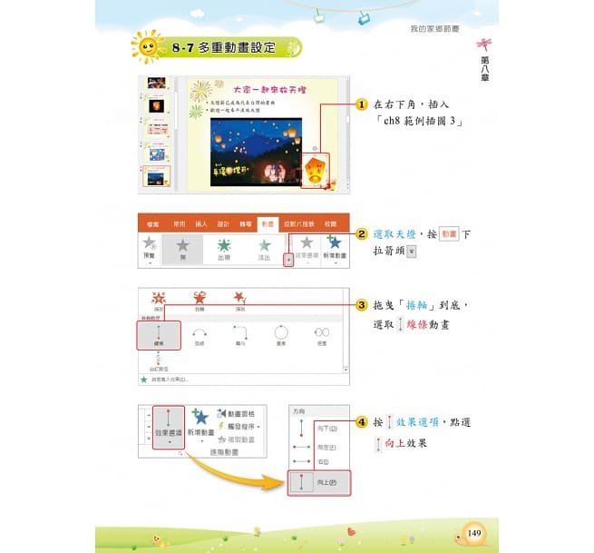 PowerPoint 2019小創客做簡報-preview-16
