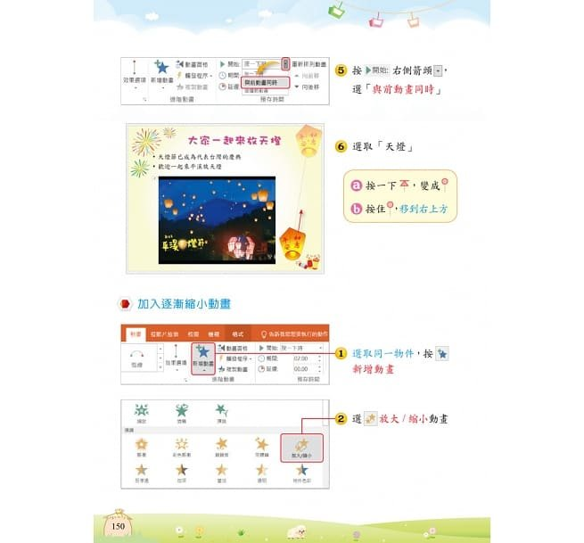 PowerPoint 2019小創客做簡報-preview-17