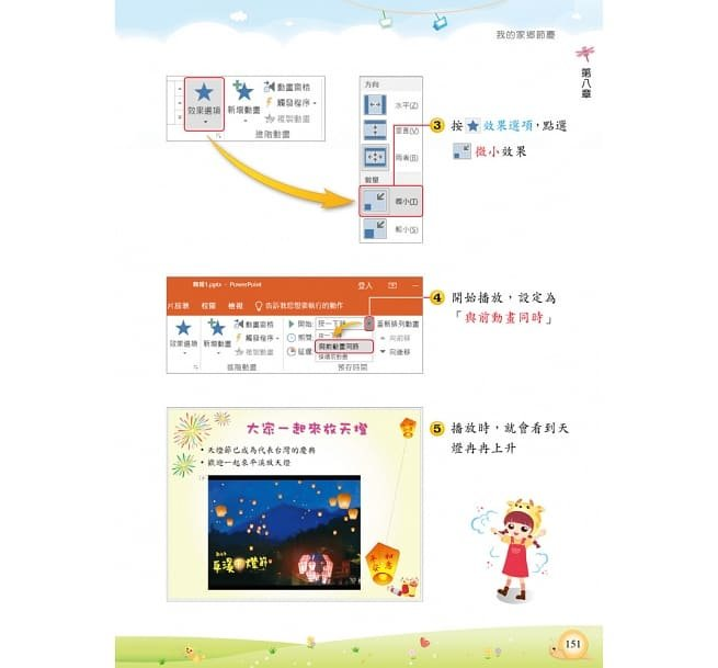 PowerPoint 2019小創客做簡報-preview-18