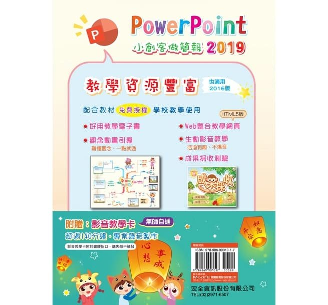 PowerPoint 2019小創客做簡報-preview-20