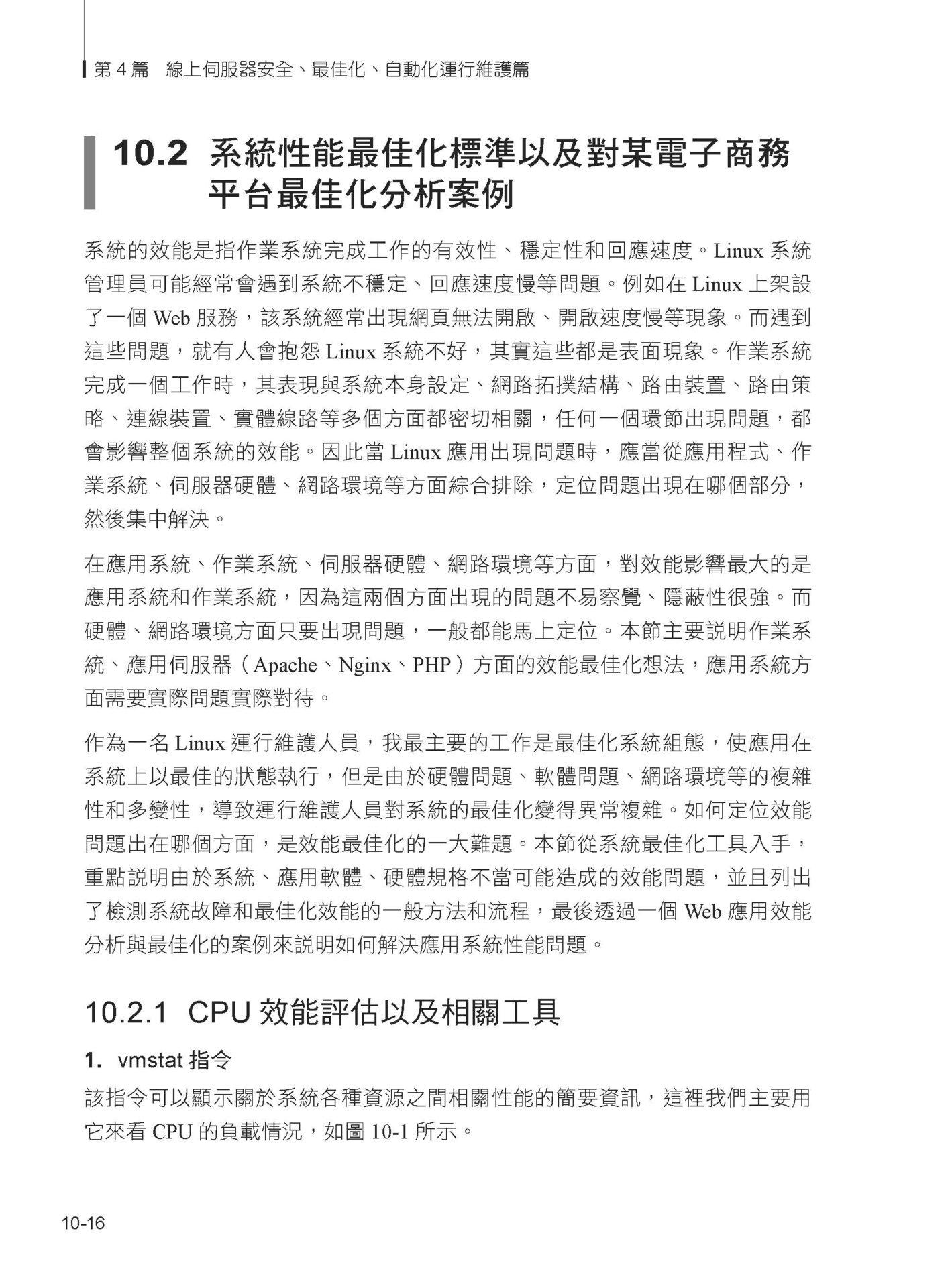 Linux 運維實作大全:高效管理所有主流服務-preview-1