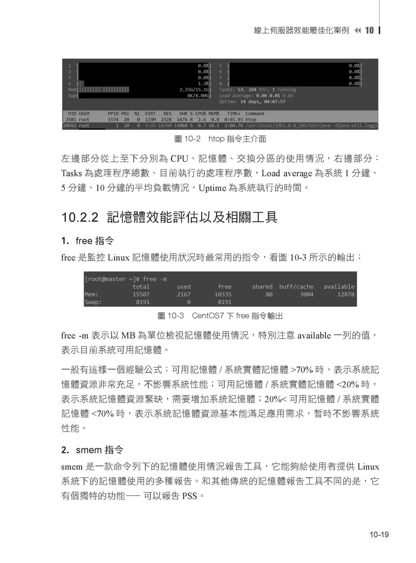 Linux 運維實作大全:高效管理所有主流服務-preview-3