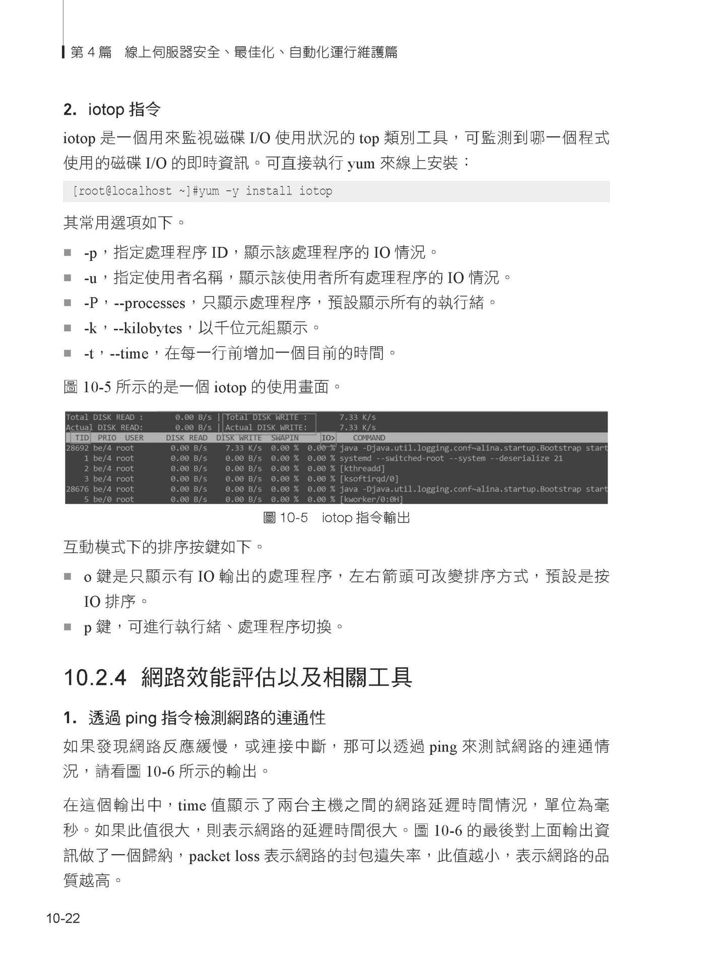 Linux 運維實作大全:高效管理所有主流服務-preview-4