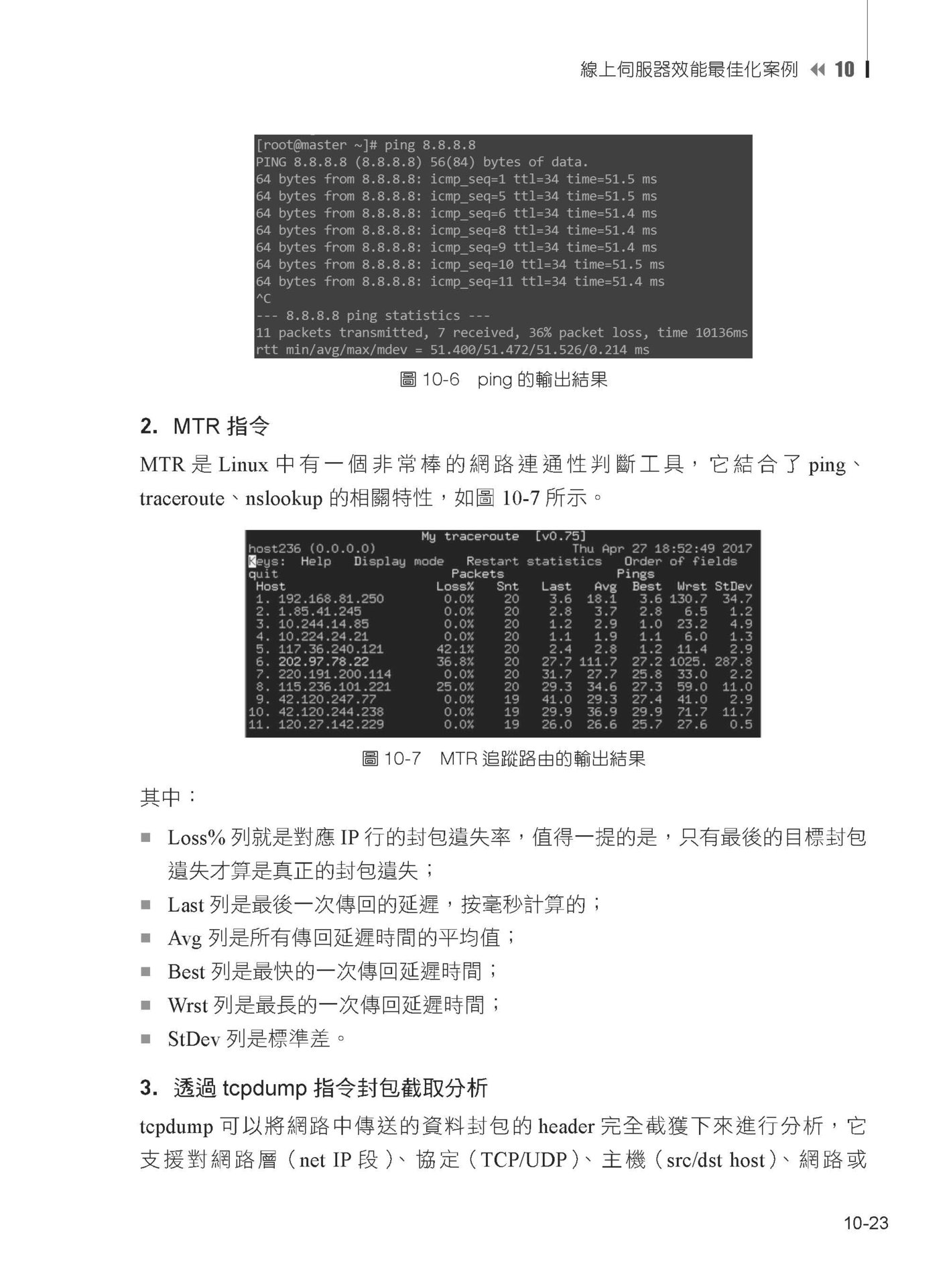 Linux 運維實作大全:高效管理所有主流服務-preview-5