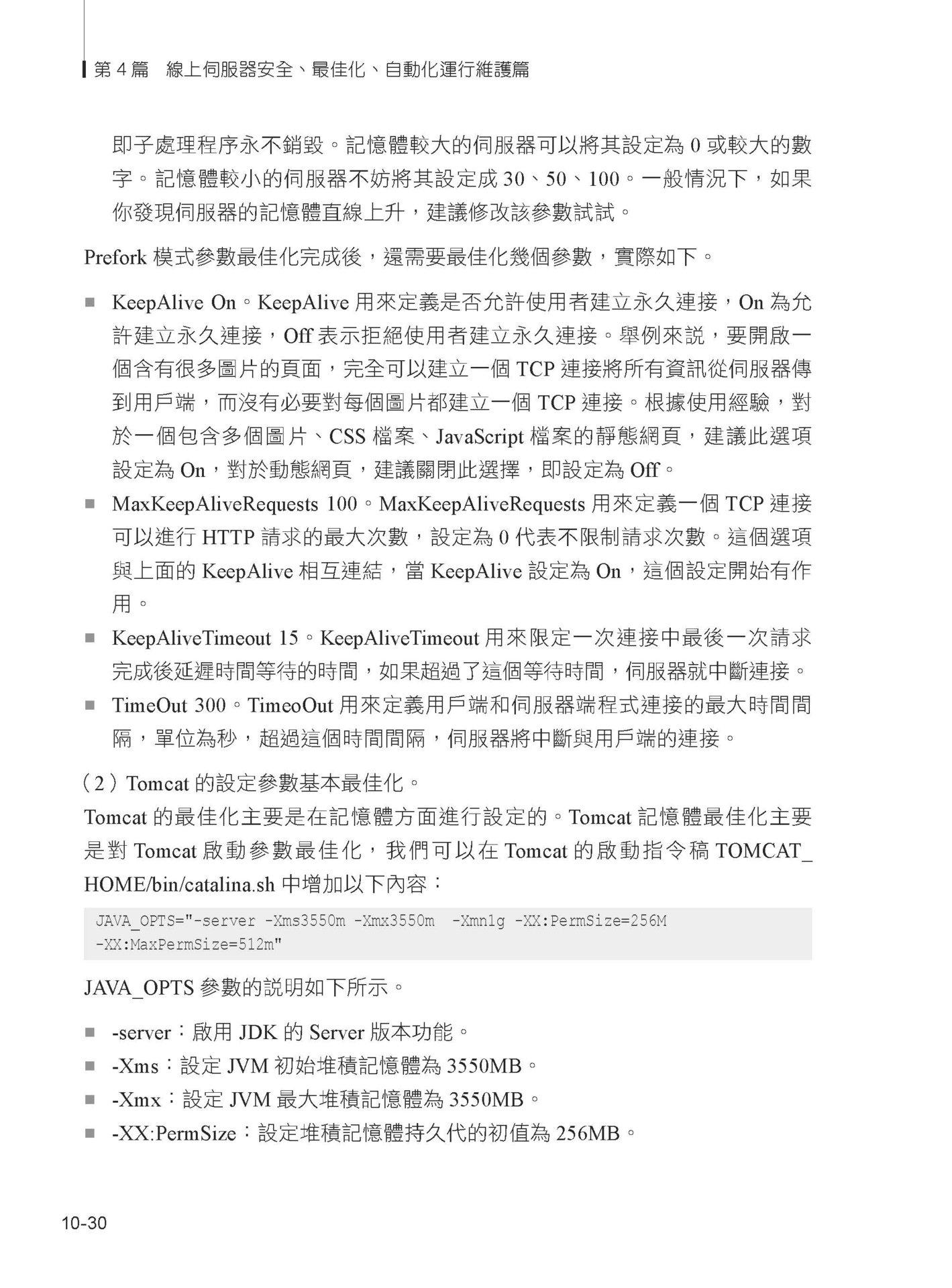 Linux 運維實作大全:高效管理所有主流服務-preview-10