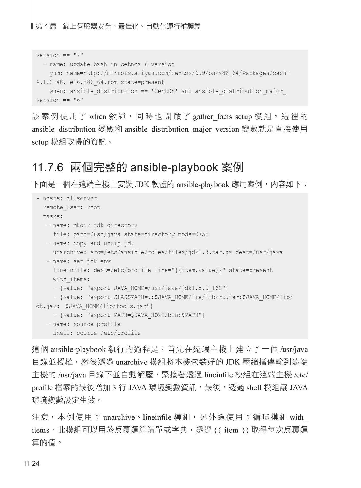 Linux 運維實作大全:高效管理所有主流服務-preview-14