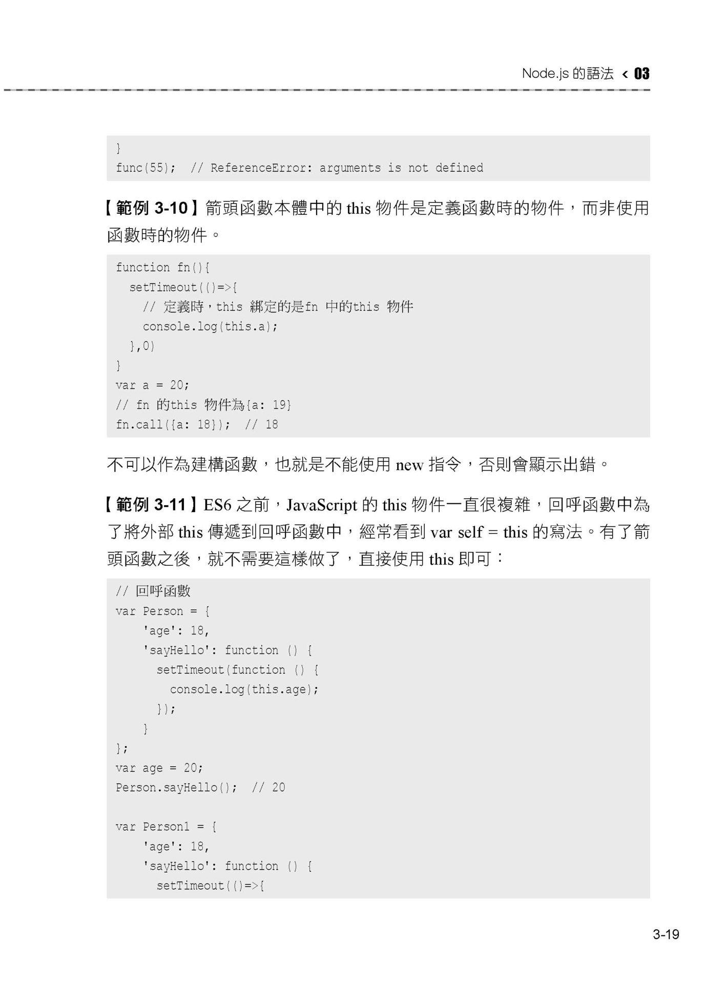用 Node.js 一統 JavaScript 前後端:強勢 Web 開發親手作-preview-5