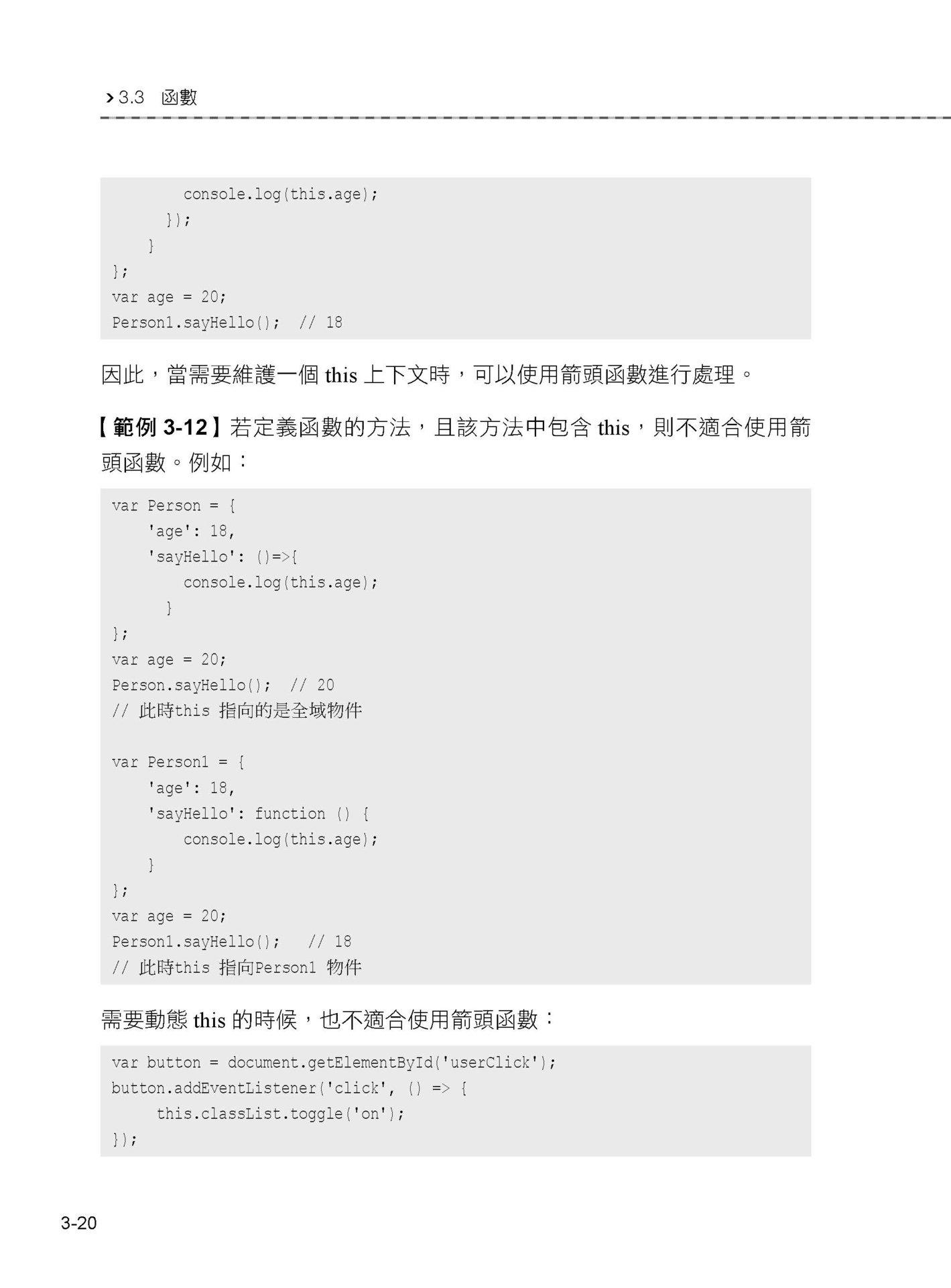 用 Node.js 一統 JavaScript 前後端:強勢 Web 開發親手作-preview-6