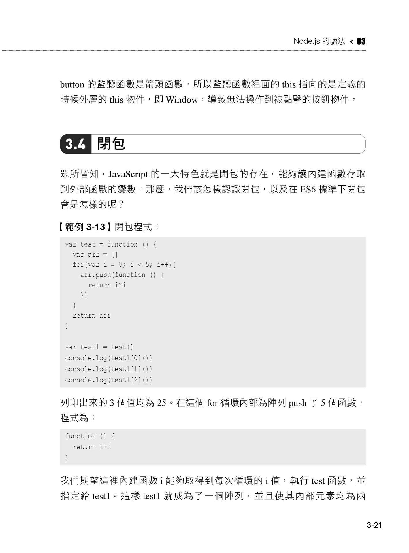 用 Node.js 一統 JavaScript 前後端:強勢 Web 開發親手作-preview-7