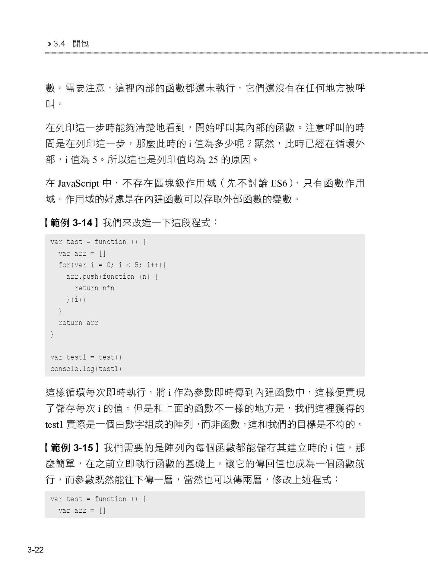 用 Node.js 一統 JavaScript 前後端:強勢 Web 開發親手作-preview-8