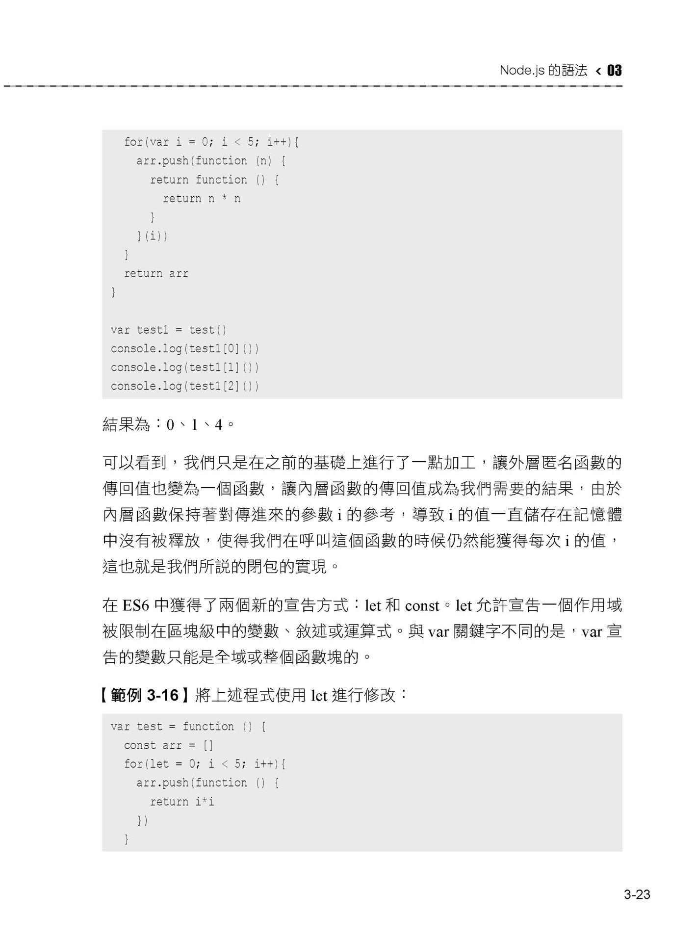 用 Node.js 一統 JavaScript 前後端:強勢 Web 開發親手作-preview-9
