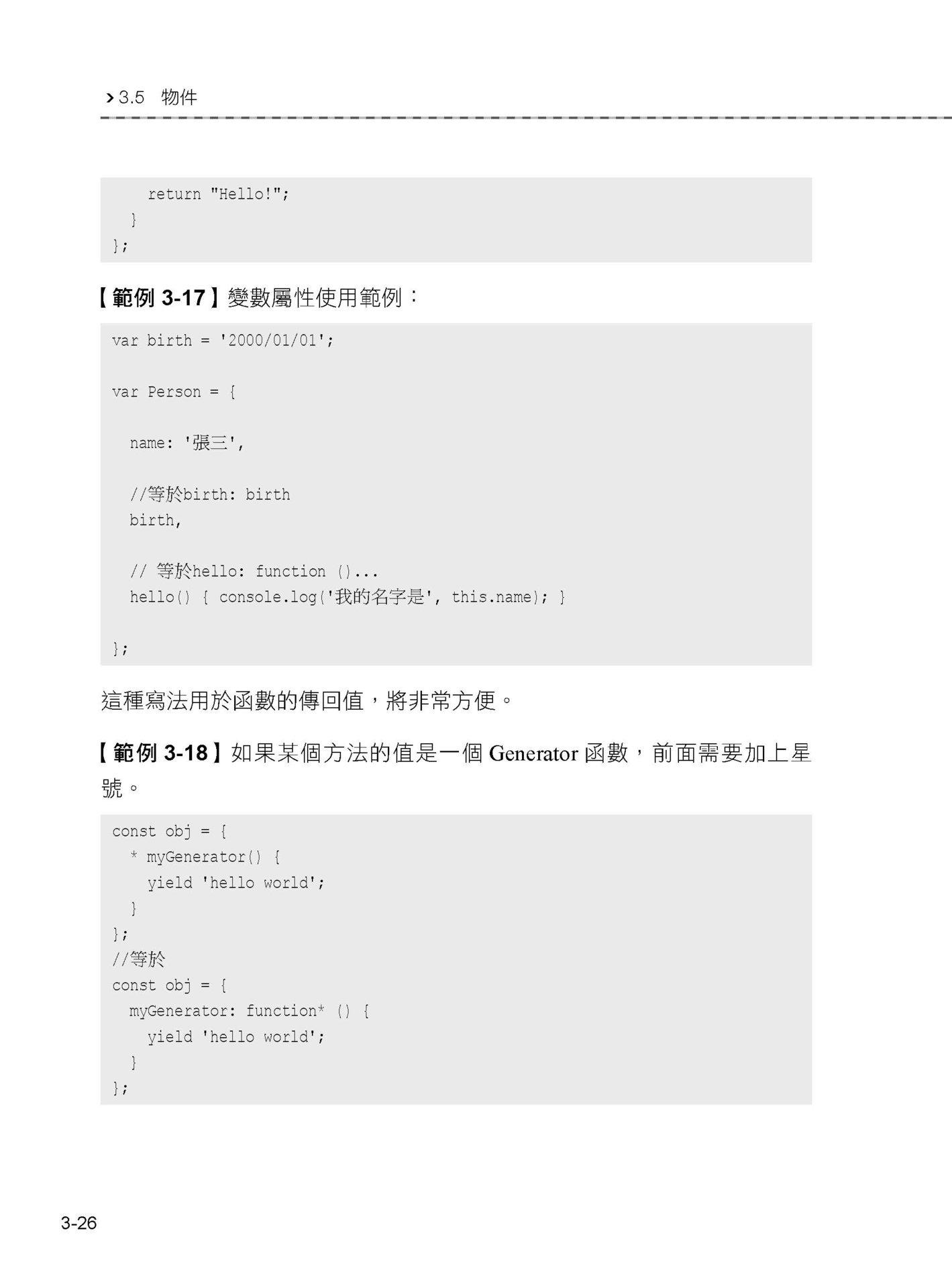 用 Node.js 一統 JavaScript 前後端:強勢 Web 開發親手作-preview-12