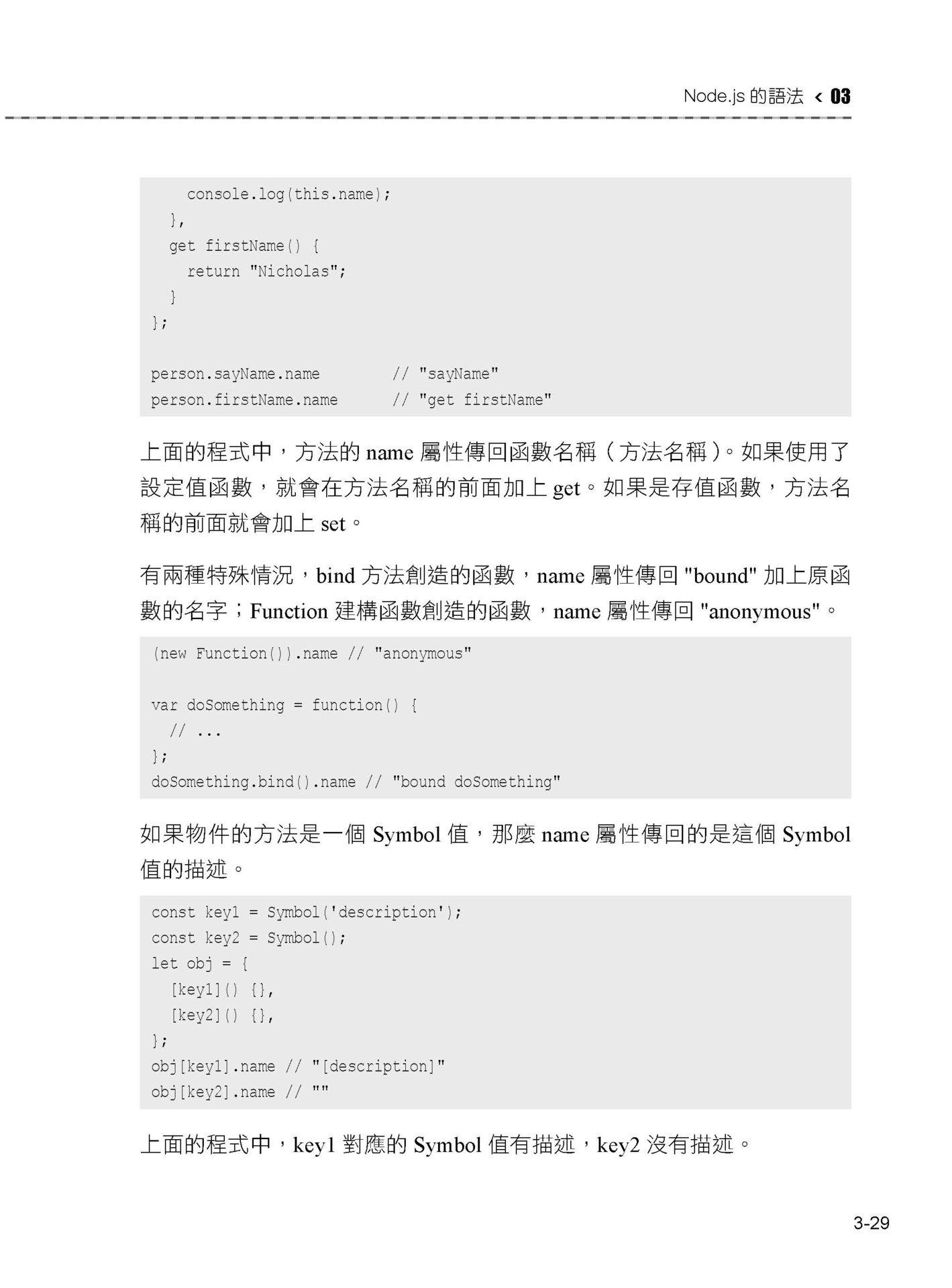 用 Node.js 一統 JavaScript 前後端:強勢 Web 開發親手作-preview-15