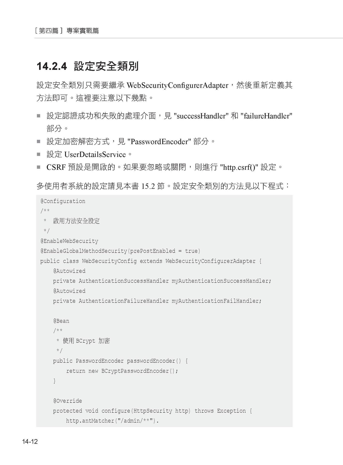 極速開發 Java 大型系統:Spring Boot 又輕又快又好學-preview-1