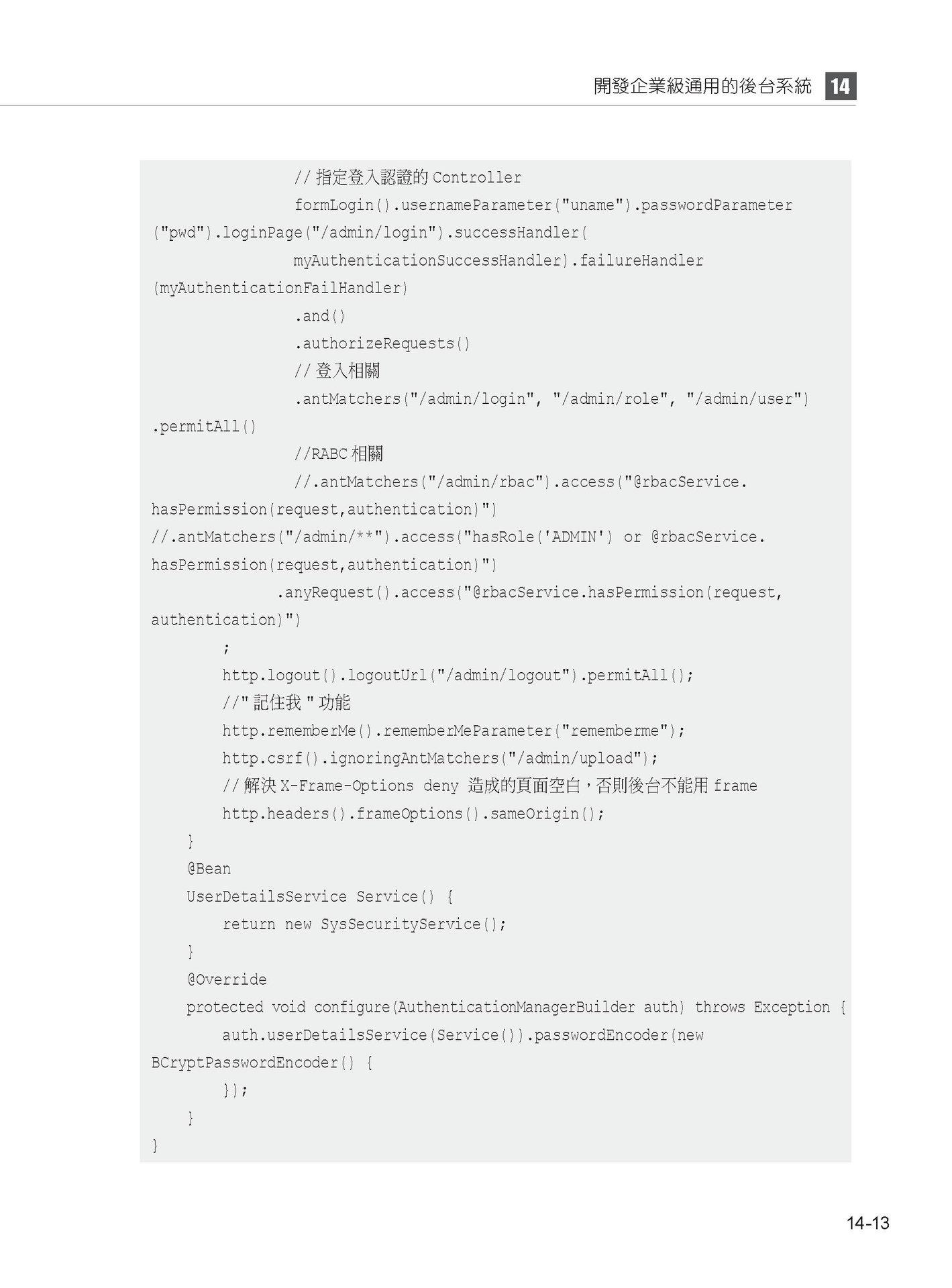 極速開發 Java 大型系統:Spring Boot 又輕又快又好學-preview-2