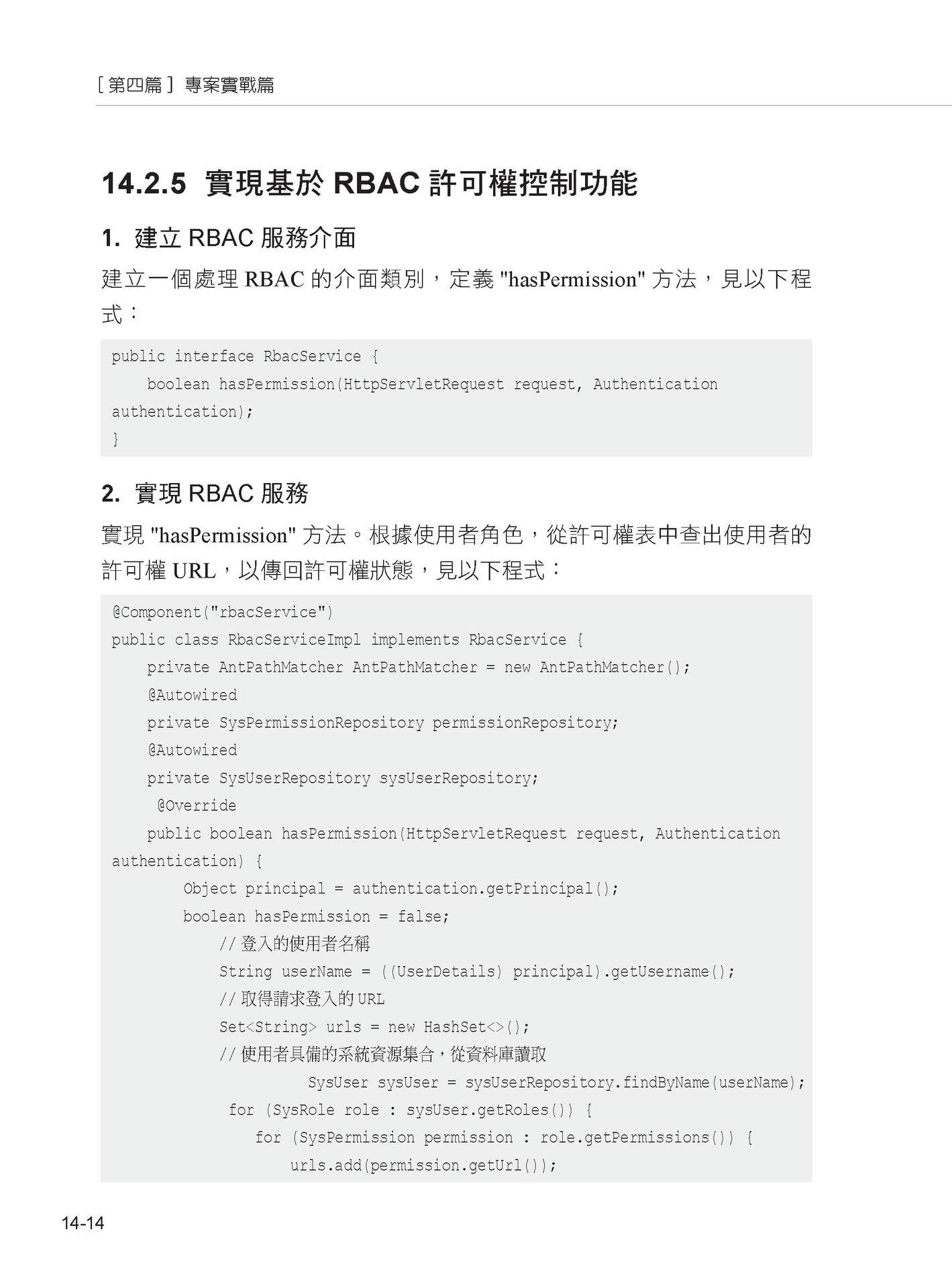 極速開發 Java 大型系統:Spring Boot 又輕又快又好學-preview-3
