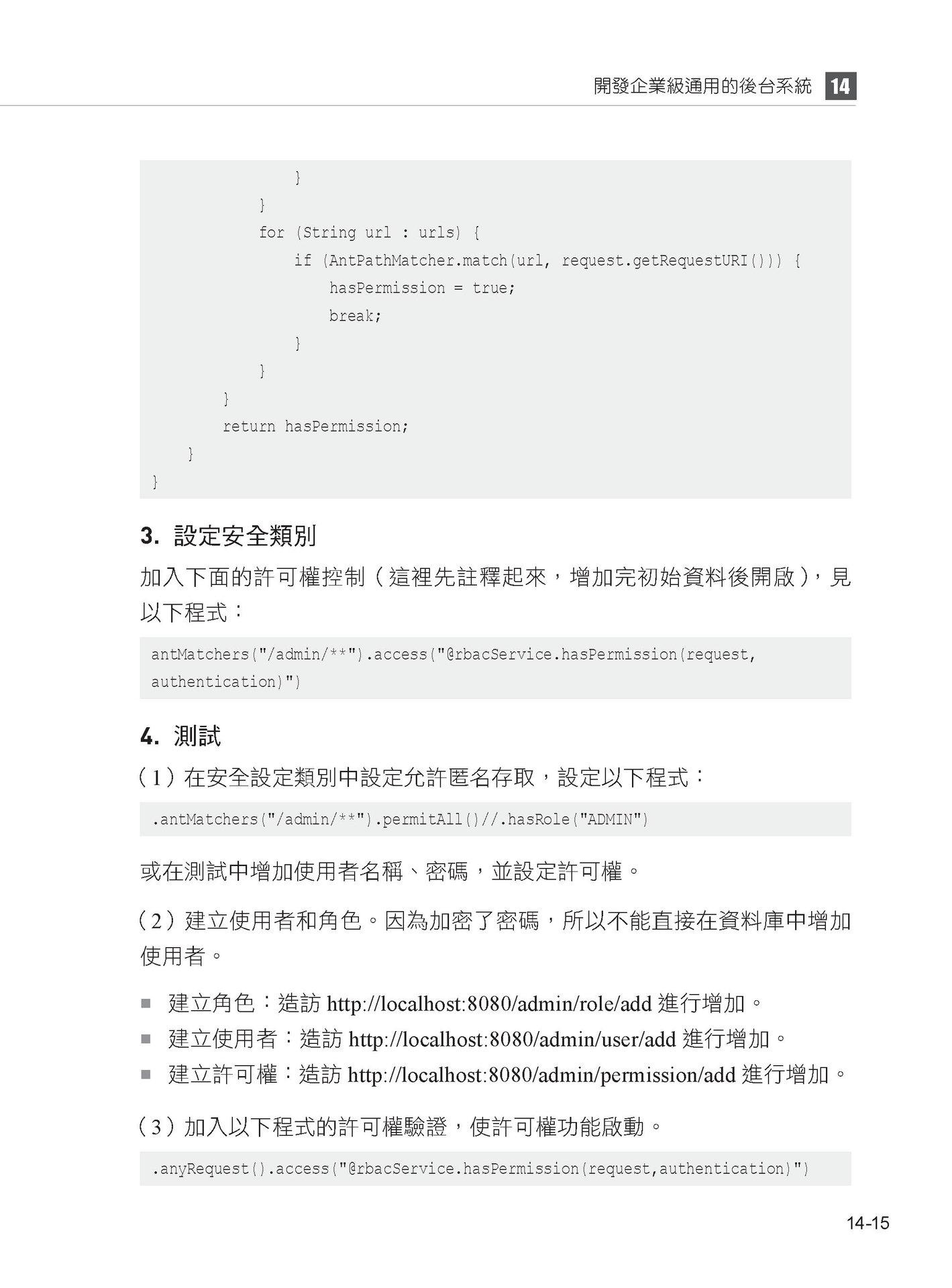 極速開發 Java 大型系統:Spring Boot 又輕又快又好學-preview-4