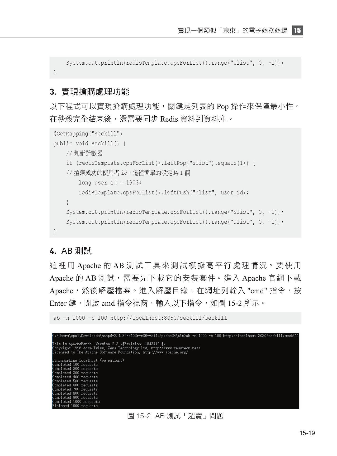極速開發 Java 大型系統:Spring Boot 又輕又快又好學-preview-10