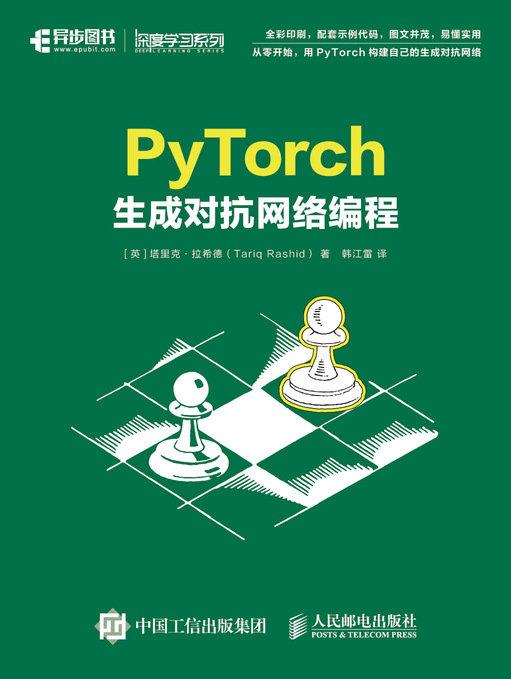 PyTorch 生成對抗網絡編程-preview-1