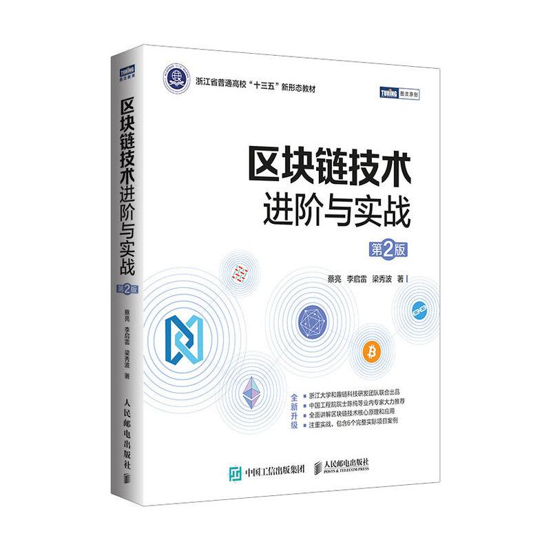 區塊鏈技術進階與實戰 第2版-preview-2