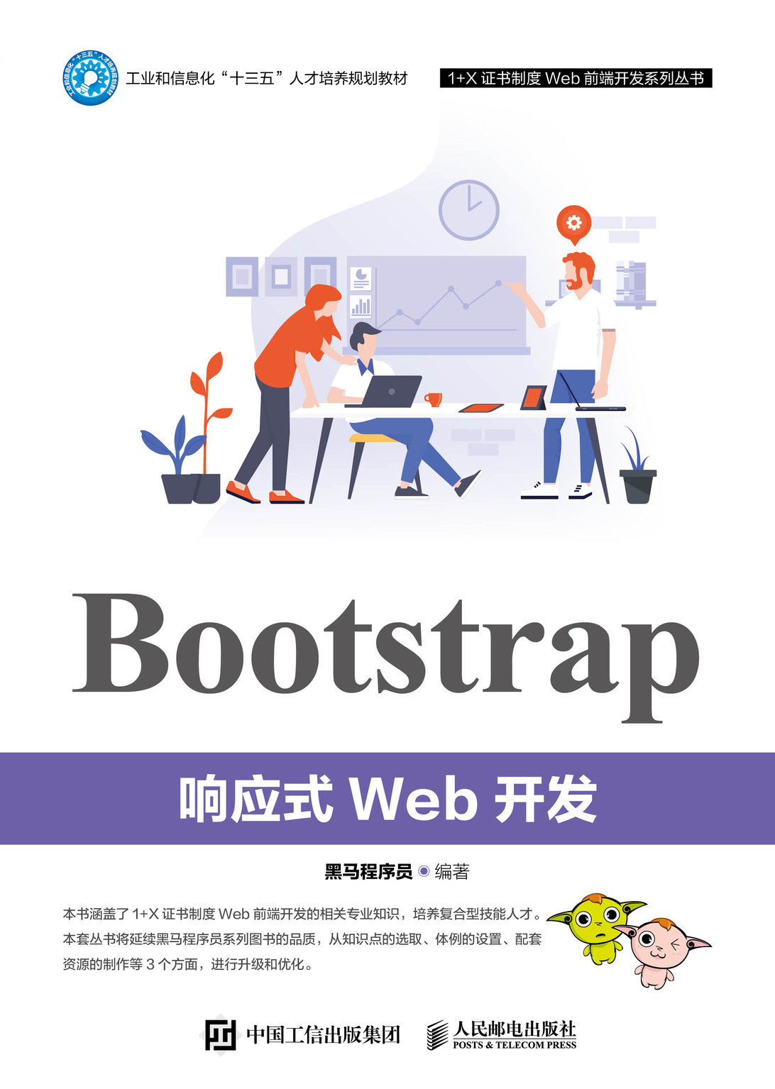 Bootstrap響應式Web開發-preview-1