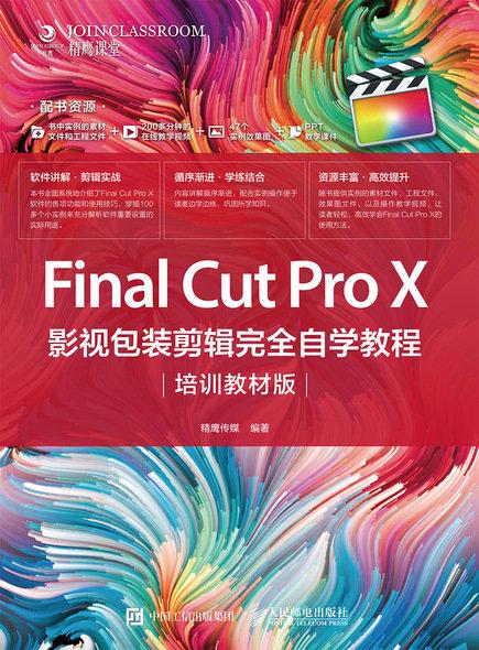 Final Cut Pro X 影視包裝剪輯完全自學教程(培訓教材版)-preview-1