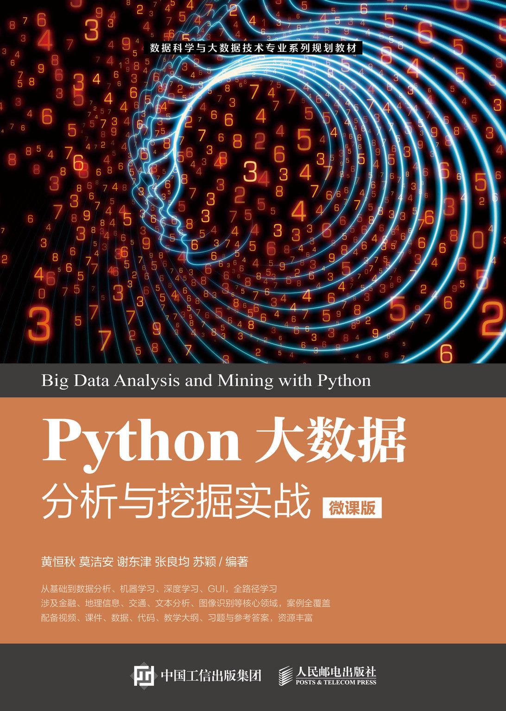 Python大數據分析與挖掘實戰(微課版)-preview-1