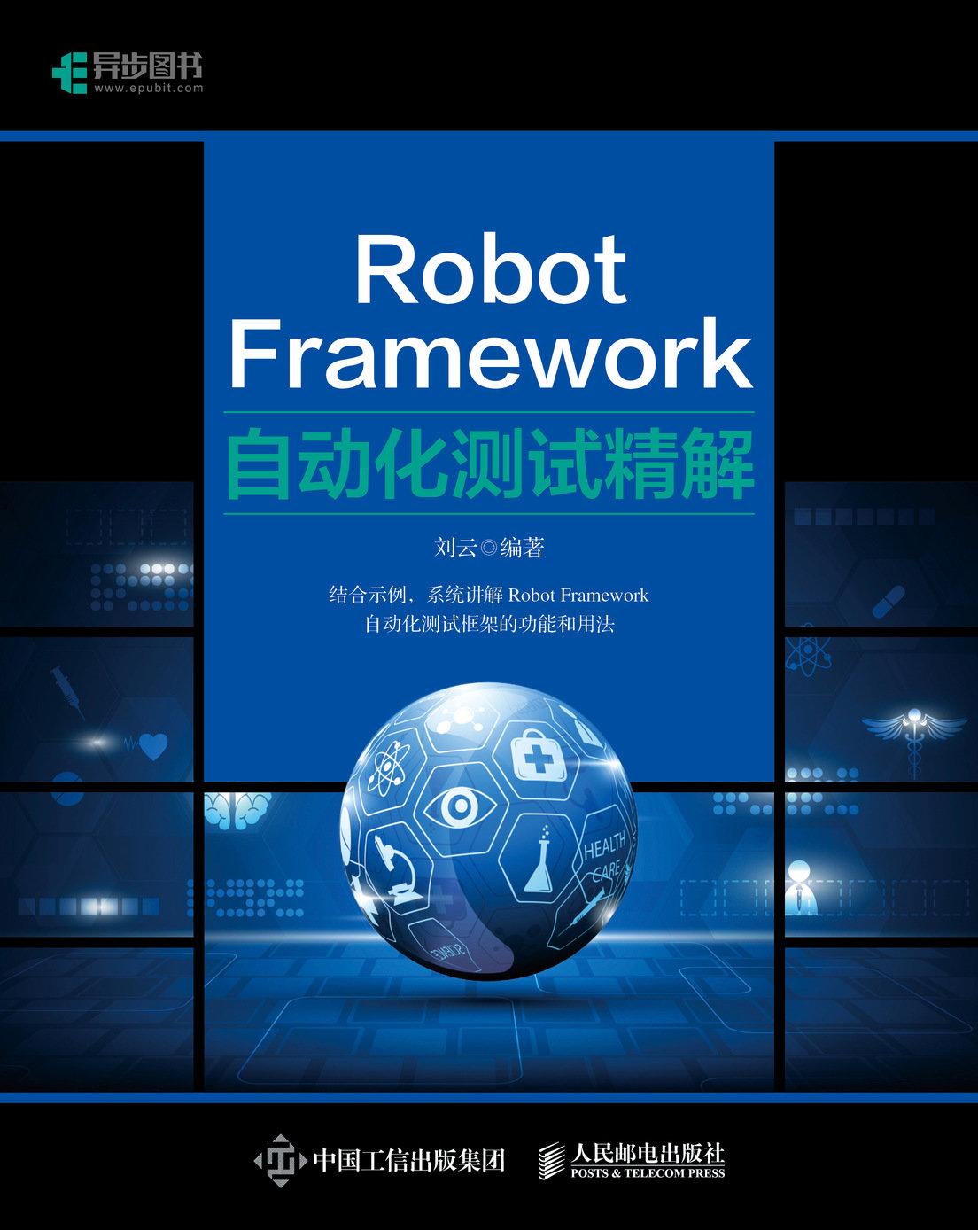 Robot Framework自動化測試精解-preview-1