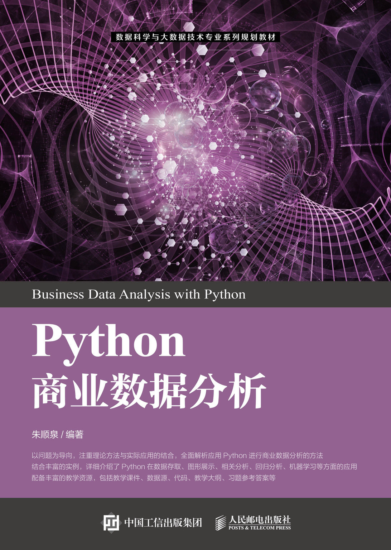 Python商業數據分析-preview-1