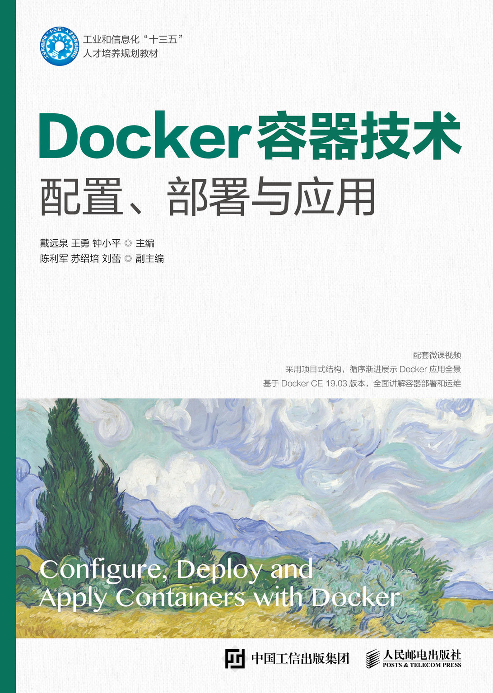 Docker 容器技術 配置、部署與應用-preview-1