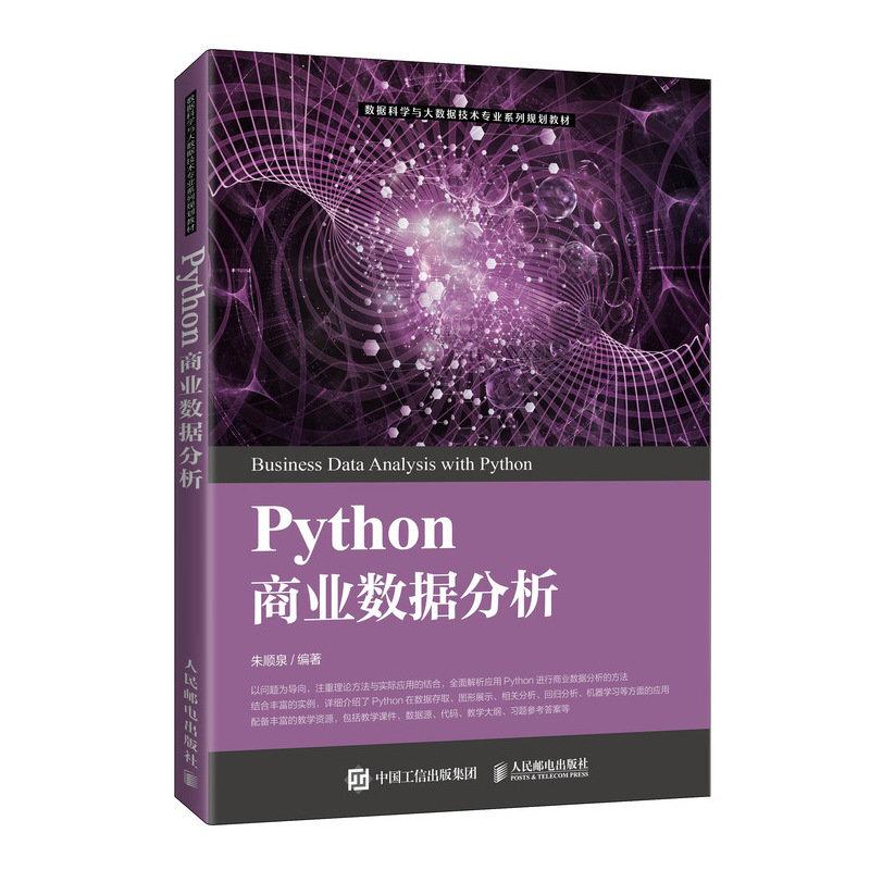 Python商業數據分析-preview-2