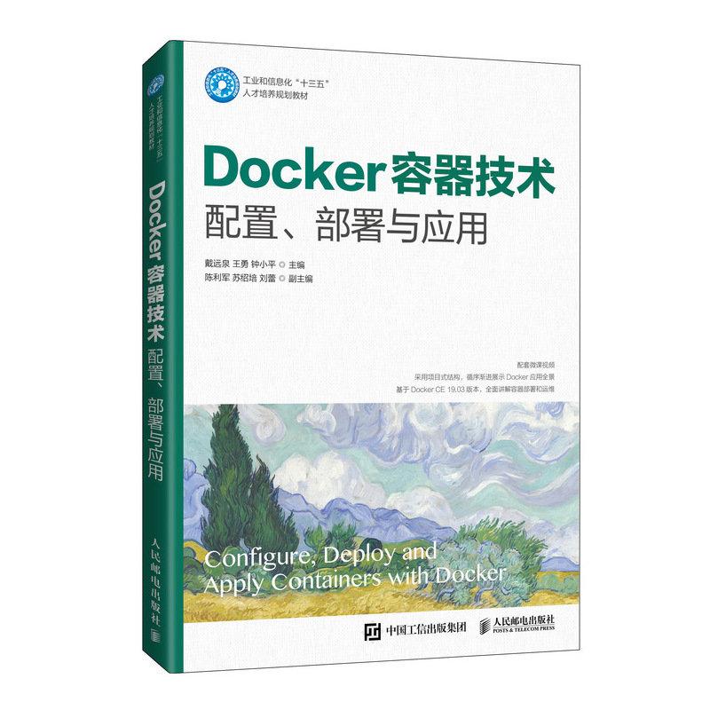 Docker 容器技術 配置、部署與應用-preview-2