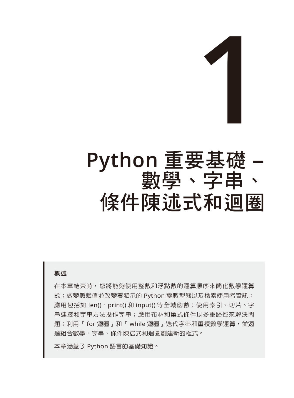 The Python Workshop|跟著實例有效學習 Python (The Python Workshop : A New, Interactive Approach to Learning Python)-preview-3