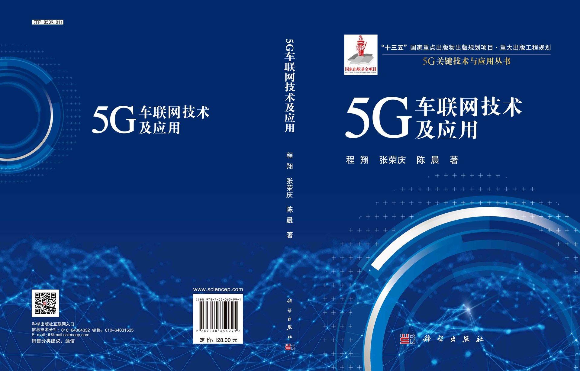 5G車聯網技術及應用-preview-1