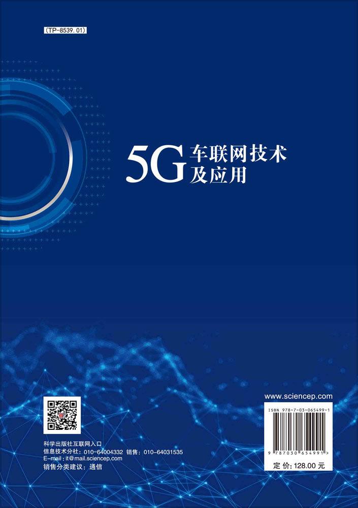 5G車聯網技術及應用-preview-2