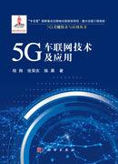 5G車聯網技術及應用-preview-4