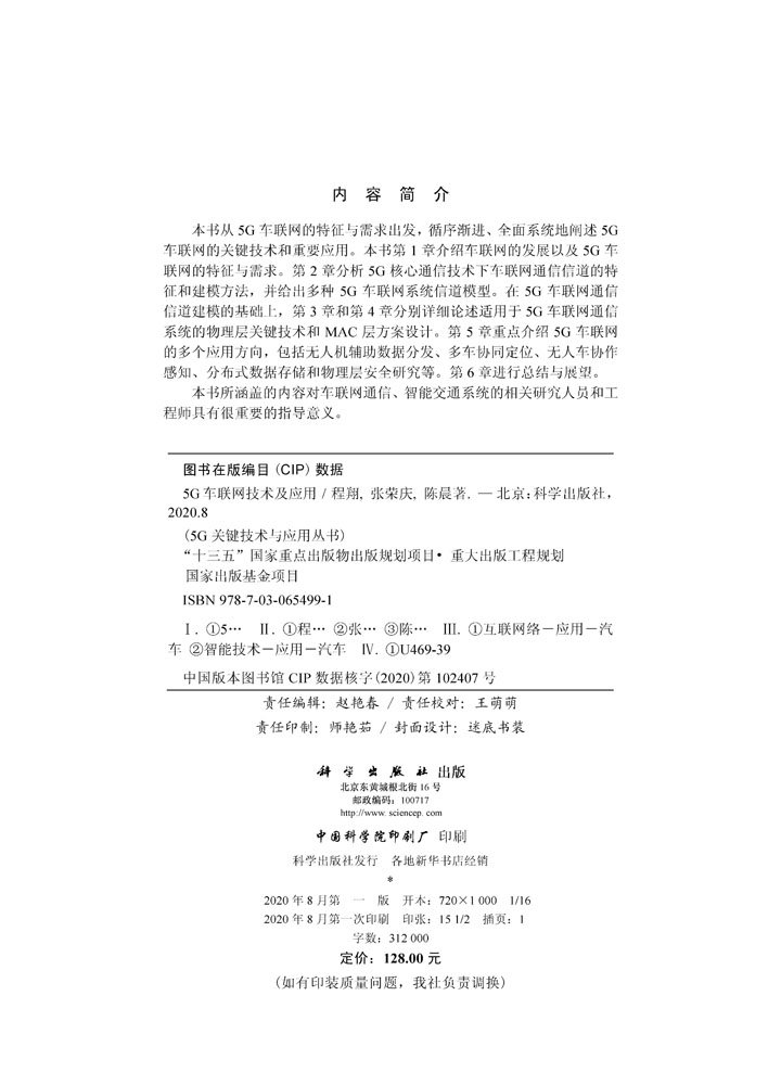 5G車聯網技術及應用-preview-5