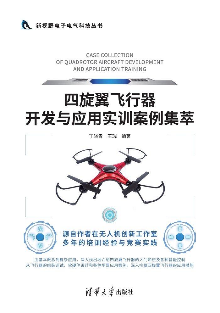 四旋翼飛行器開發與應用實訓案例集萃-preview-1
