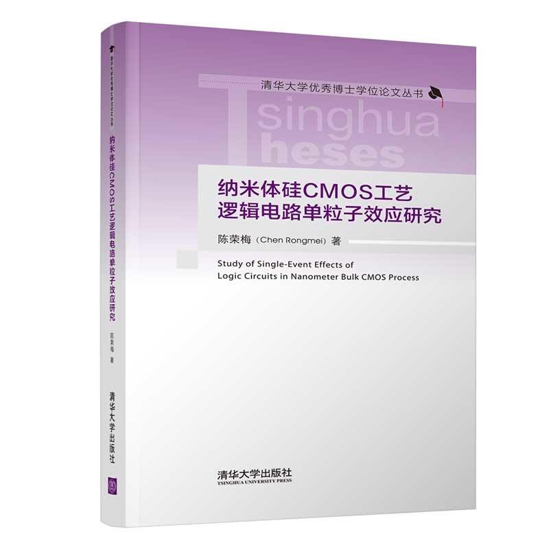納米體硅CMOS工藝邏輯電路單粒子效應研究-preview-3