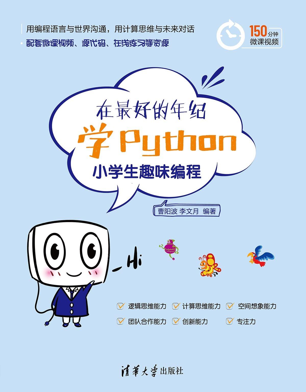 在最好的年紀學Python——小學生趣味編程-preview-1