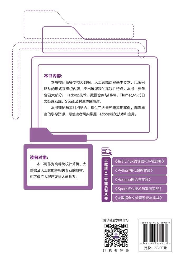 Hadoop理論與實踐-preview-2