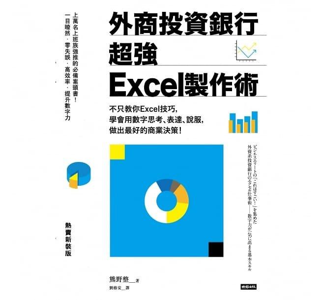 外商投資銀行超強 Excel 製作術:不只教你 Excel 技巧,學會用數字思考、表達、說服,做出最好的商業決策! (熱賣新裝版)-preview-1