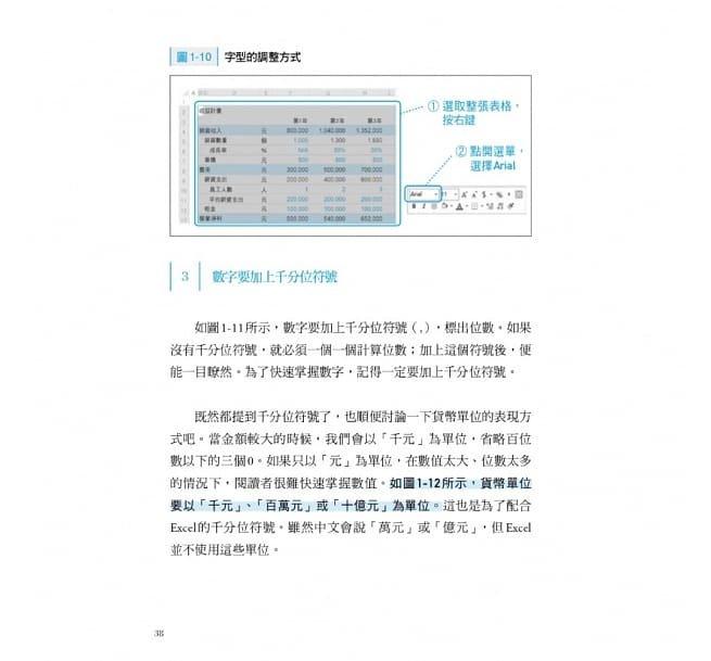 外商投資銀行超強 Excel 製作術:不只教你 Excel 技巧,學會用數字思考、表達、說服,做出最好的商業決策! (熱賣新裝版)-preview-11