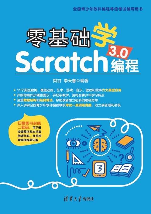 零基礎學 Scratch 3.0 編程-preview-1