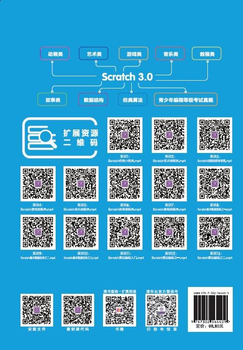 零基礎學 Scratch 3.0 編程-preview-2