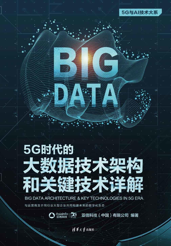 5G時代的大數據技術架構和關鍵技術詳解-preview-1
